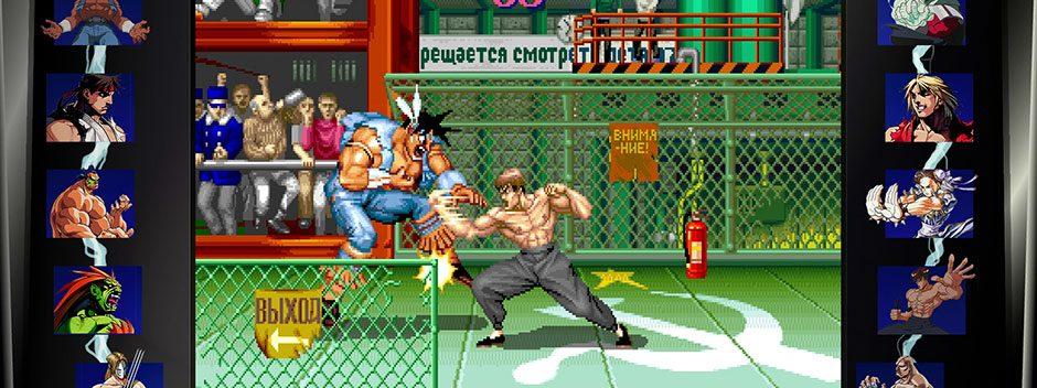 Street Fighter 30th Anniversary Collection anunciado para PS4
